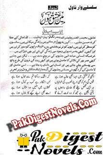 Mein Ishq Hun Episode 5 By Nayab Jillani