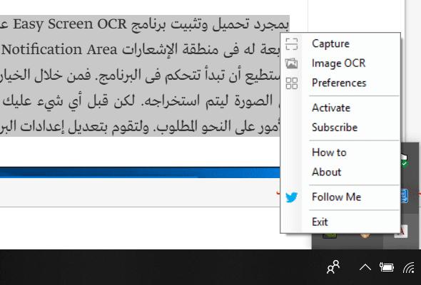 برنامج Easy Screen OCR