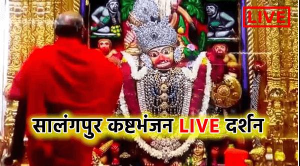 सालंगपुर कष्टभंजन देव Live Darshan