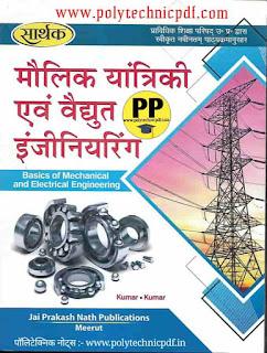 basic-mechanical-electrical-engineering-BMEE-book-pdf-sarthak-publication