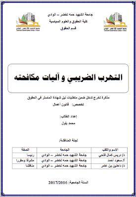 مذكرة ماستر: التهرب الضريبي وآليات مكافحته PDF