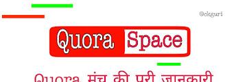 Quora मंच (space) क्या है और कैसे बनाएं
