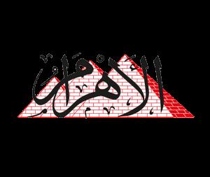 وظائف اهرام الجمعة 23 ابريل 2021 – وظائف خالية جميع المؤهلات