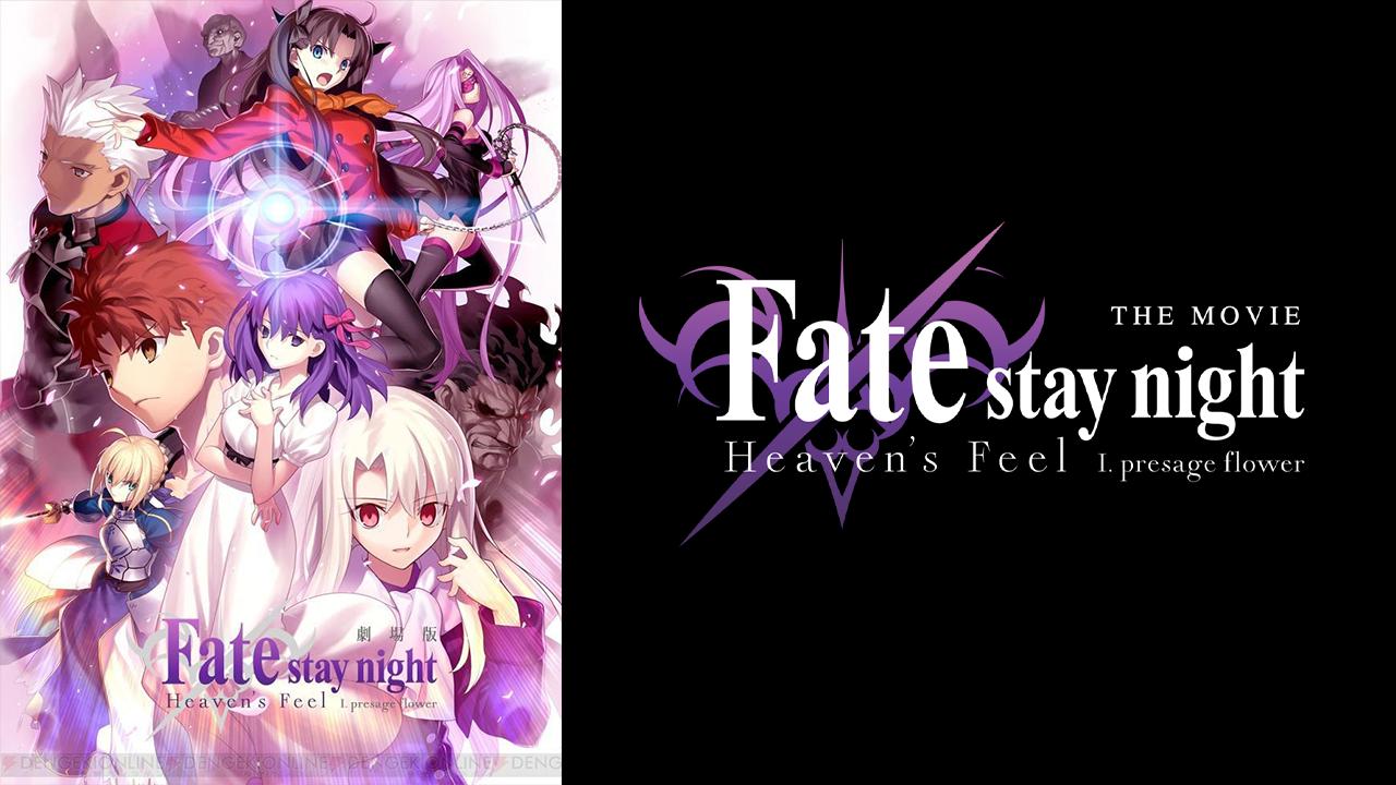 Fate/stay night Movie: Heaven's Feel - I. Presage Flower Sub Español HD