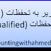 الفرق بين تقرير به تحفظات (Qualified) وتقرير ليس به تحفظات (Unqualified) للمراجع
