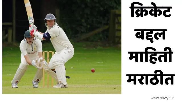 Cricket Information in Marathi–क्रिकेट बद्दल माहिती मराठीत