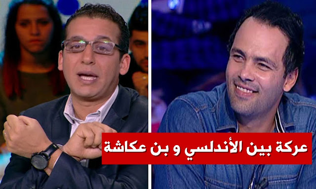 أحمد الاندلسي  بوبكر بن عكاشة ahmed landolsi boubaker ben akacha