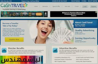 شرح كيفية التسجيل والعمل في موقع CashTravel للمبتدئين !