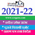 शालादर्पण पर सत्र 2021-22 प्रारंभ : नव प्रवेश, विद्यार्थियों की क्रमोन्नति एवं विविध विद्यालयी कार्यों के संबंध में