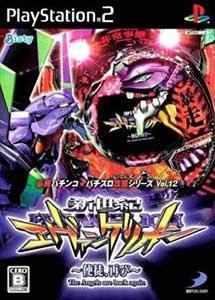 Hisshou pachinko pachi-slot kouryaku series Vol. 12 Ps2 ISO