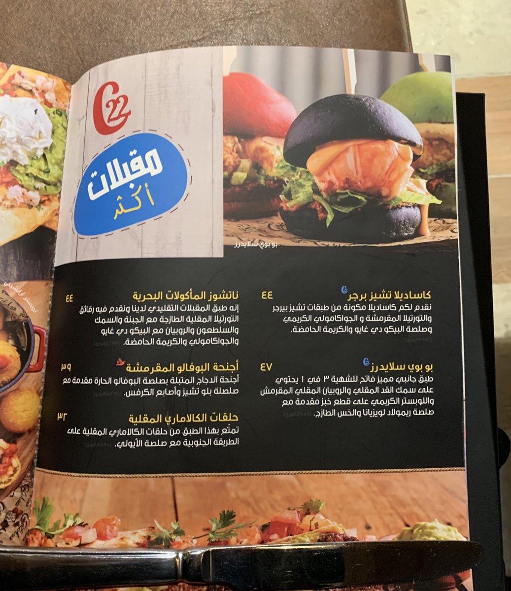 أسعار منيو و رقم عنوان فروع مطعم كاتش 22 السعودية