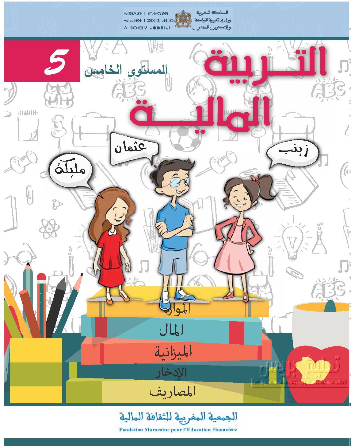 كتاب المتعلم التربية المالية للمستوى الخامس ابتدائي تنمية الكفايات الاجتماعية والذاتية