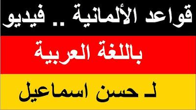 مشاهدة جميع فيديوهات شرح القواعد الألمانية بالعربية لـ أ. حسن اسماعيل Hassan Isameil deutsch video