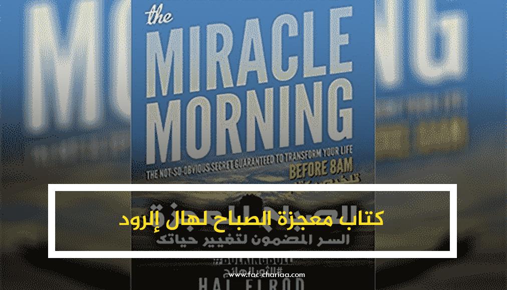 """كتاب معجزة الصباح """" العادات ال6 لتغيير حياتك قبل 8 صباحا """" هال إلرود PDF"""