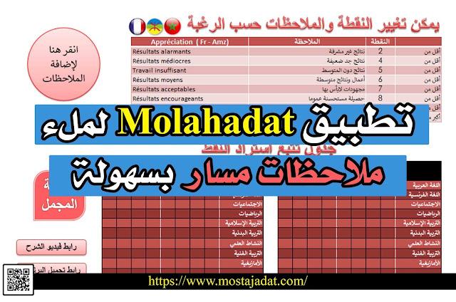 تطبيق Molahadat لملء ملاحظات مسار بسهولة 2020-2021