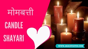 Candle Status In Hindi | Mombatti Shayari in Hindi | मोमबत्ती शायरी स्टेटस