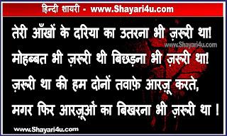 Mohobat Ke Dard Mein Bikhri Hui Shayari - Hindi Language