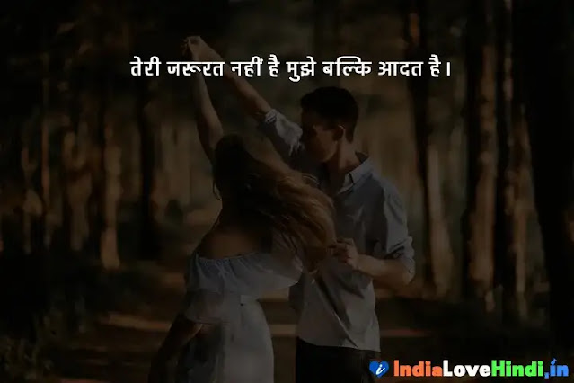 romantic messages in hindi