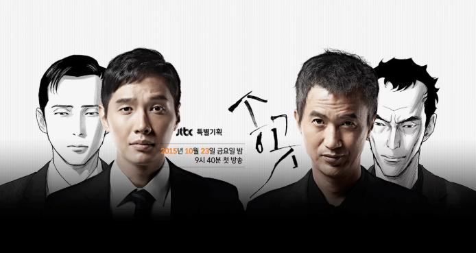 Download Drama Korea Songgot: The Piercer Sub Indo Batch