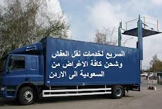 نقل عفش من جدة الى الاردن 0506688227 بدون جمارك وبأقل الاسعار مع الضمان افضل شركات الشحن البرى للاردن