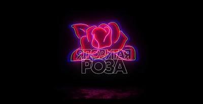 Смотреть трейлер к фильму Ядовитая роза