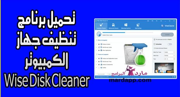 تحميل برنامج ويز ديسك كلينر wise disk cleaner لتنظيف القرص الصلب وتسريع الكمبيوتر