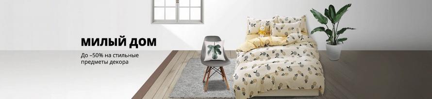 Милый дом: скидки до 50% на предметы декора интерьера и уюта с бесплатной доставкой