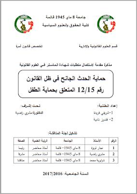 مذكرة ماستر: حماية الحدث الجانح في ظل القانون رقم 15/ 12 المتعلق بحماية الطفل PDF