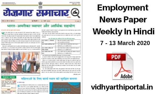 Employment Newspaper - रोजगार समाचार 7-13 March 2020