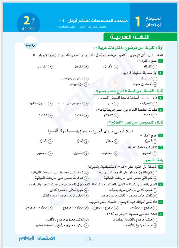 نماذج المعاصر( عربى- لغات ) شهر ابريل بالإجابات اختبارات متعددة التخصصات الصف الثانى الإعدادى الترم الثانى 2021