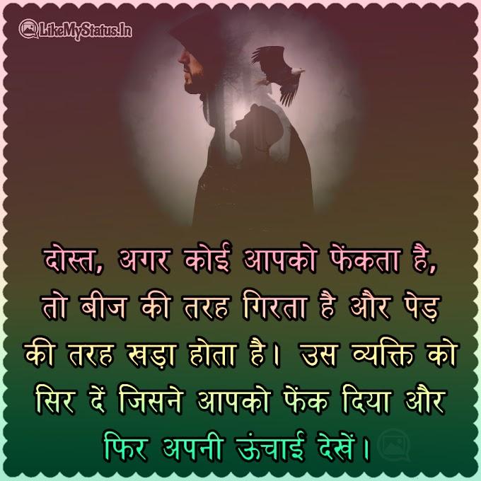 14 प्रेरक लघु कविताएँ | Hindi Motivational Shayari Image