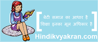 "Hindi Slogan on ""Beti bachao Beti padhao"", ""बेटी बचाओ बेटी पढ़ाओ पर स्लोगन"" for Class 4, 5, 6, 7"