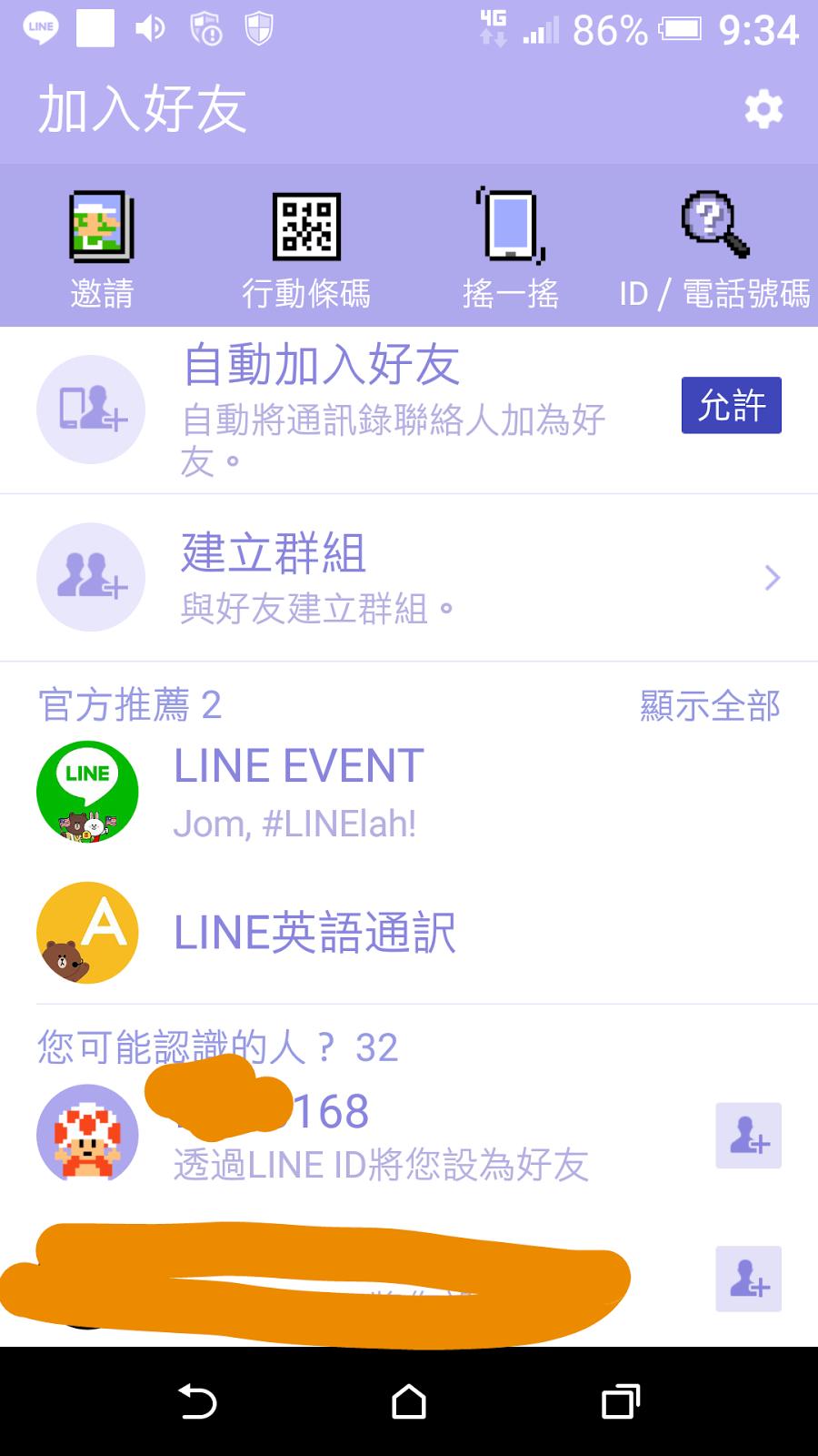 [Line]修改資料庫救回被刪除Line好友
