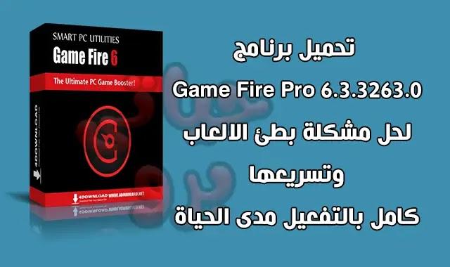 تحميل برنامج Game Fire Pro 6.3.3263.0 لحل مشكلة بطئ الالعاب وتسريعها.