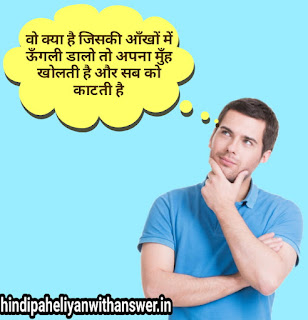 funny paheliyen in hindi with answer