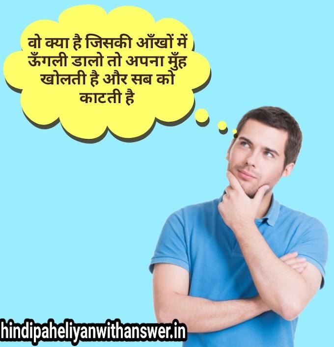 100+ मजेदार पहेलियां   Latest Funny Paheliyen in hindi with answer   (2020)