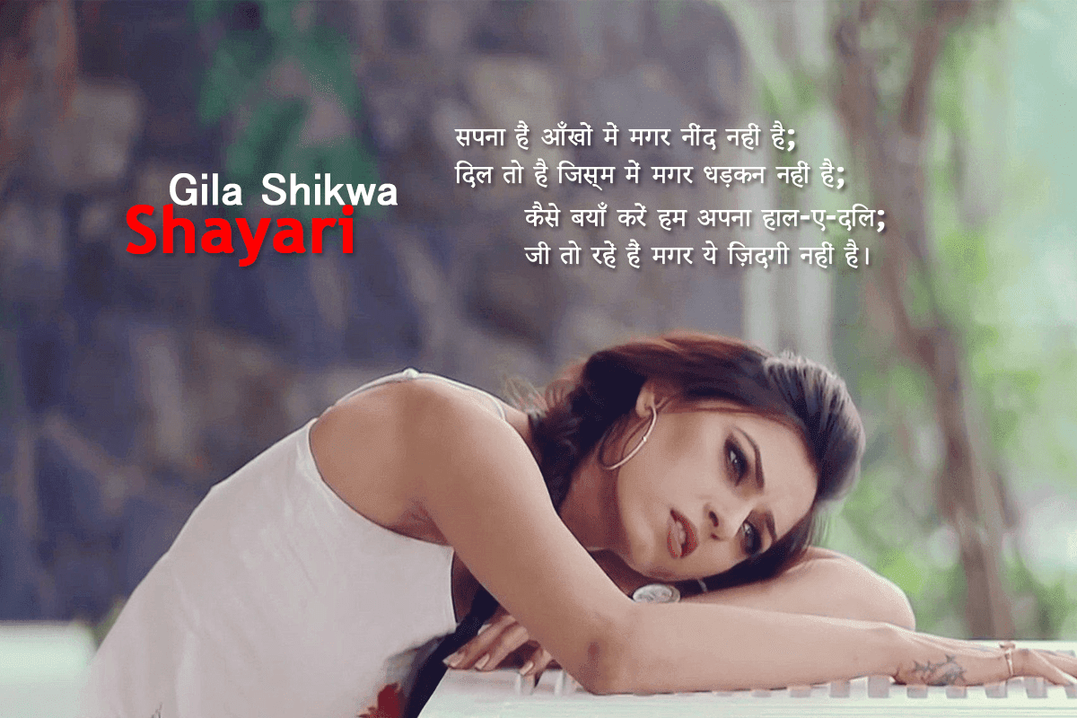 Best Gila Shikwa Shayari in Hindi - Best Hindi Shayari Collection