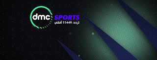 dmc sport تردد