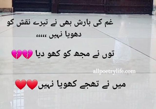 barish ne bhi tere naqsh | Best urdu poetry images Sad quotes status for Whatsapp in Urdu Shayari