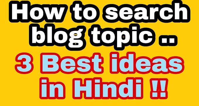 Blog के लिए topic कैसे खोजे - 5 best blog topic ideas in hindi