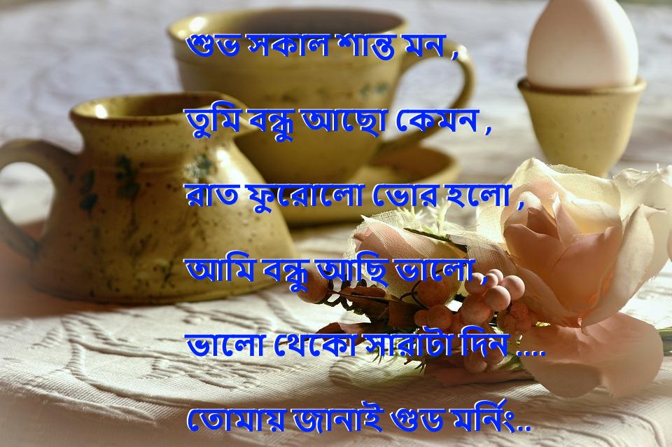 Bangla Good Morning Sms And Good Morning All Photo