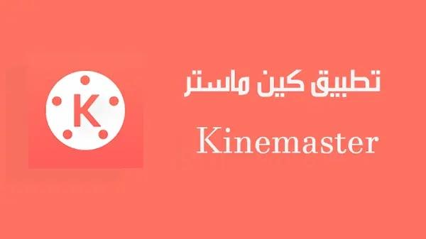 تنزيل كين ماستر مهكر بدون علامة مائية   kinemaster 2021 ، رابط تحميل مباشر لبرنامج كين ماستر اقوى برنامج للتصميم والتعديل على الفيديو ، برنامج احترافي للاندرويد بدون علامة مائية