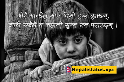 nepali-heart-touching-quotes-about-life
