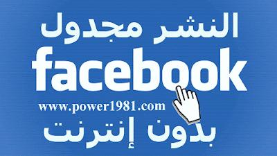 النشر بدون إنترنت - على الفيس بوك - جدولة - نشر بتاريخ سابق - حفظ كمسودة