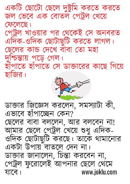 Petrol boy Bengali funny short story