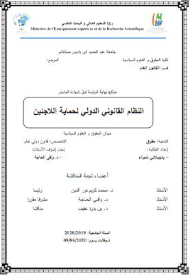 مذكرة ماستر: النظام القانوني الدولي لحماية اللاجئين PDF