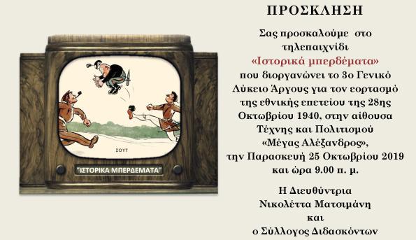 Το 3ο Γενικό Λύκειο Άργους τιμά την εθνική επέτειο της 28ης Οκτωβρίου 1940