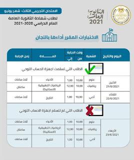 جدول الاختبار التجريبي الثالث في اللجان