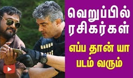 Fans are angry bcoz of Vivegam release
