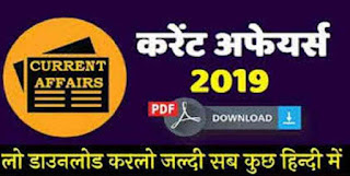 Current Affairs in Hindi 2019 PDF Download